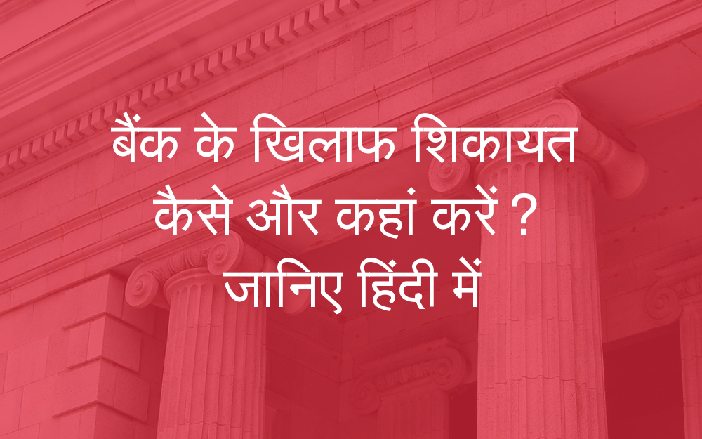 Know How Where to file a complaint against bank