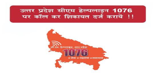 Jansunwai Portal, Uttar Pradesh Government - Voxya UP India