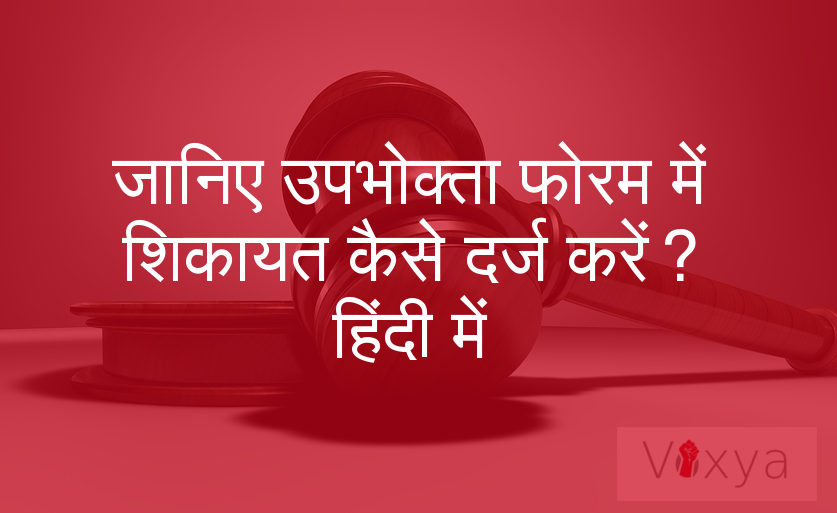 Know How to file a consumer case in Hindi - Voxya