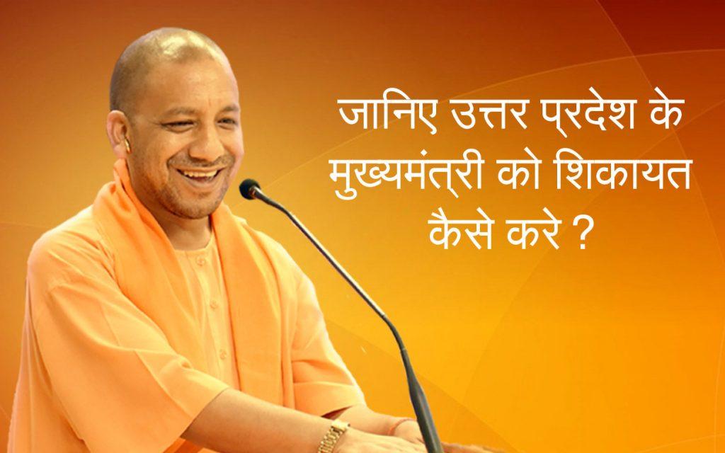 Uttar Pradesh CM Complaint - Voxya