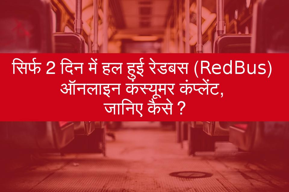 redbus consumer complaint
