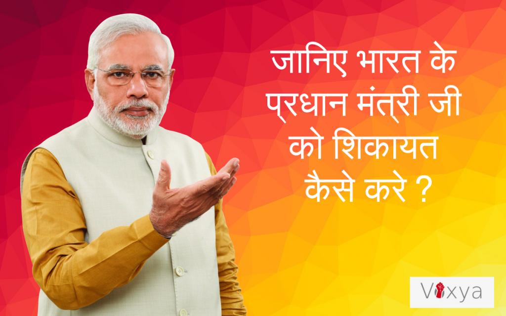 voxya Narendra Modi PM India Consumer Complaint