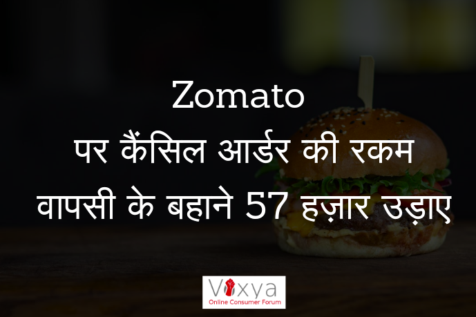 zomato customer care fraud case - voxya