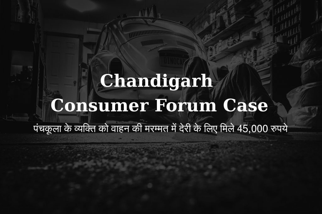 chandigrah consumer forum news Voxya consumer forum