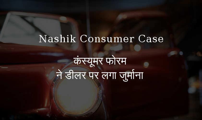 nashik consumer forum