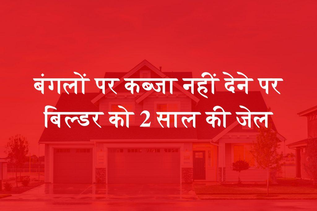 Kolhapur Consumer Complaint in Hindi
